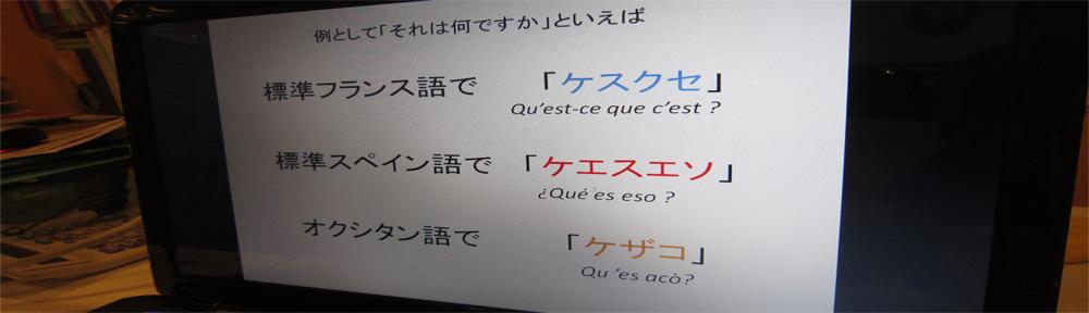 京都語学サロン シーコケット